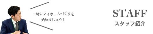 STAFF/スタッフ紹介